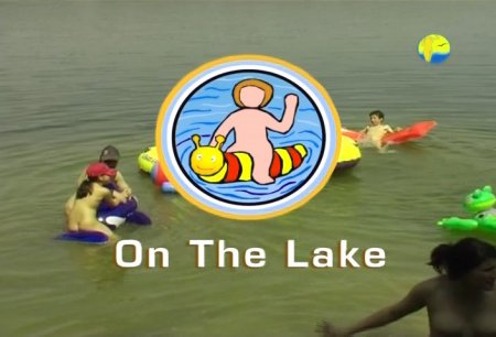 On the Lake / �� ����� (��������� ������)