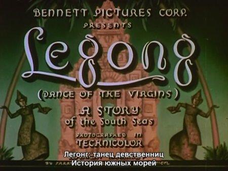 Легонг: танец девственниц / Legong: Dance of the Virgins